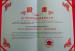 2017中国特色物业服务----特色餐饮增值服务领先企业