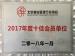 北京物业管理行业协会2017年度十佳会员单位