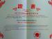 2017中国物业服务百强企业
