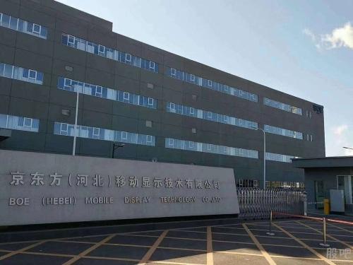 京东方(河北)移动显示技术有限公司