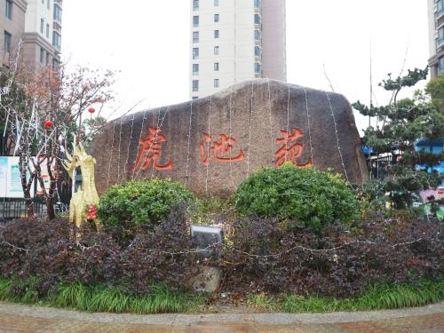 苏州虎池苑