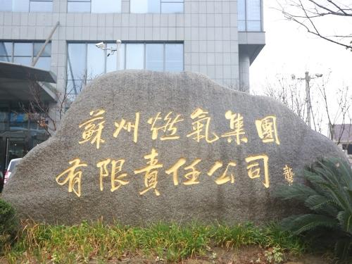 苏州燃气集团