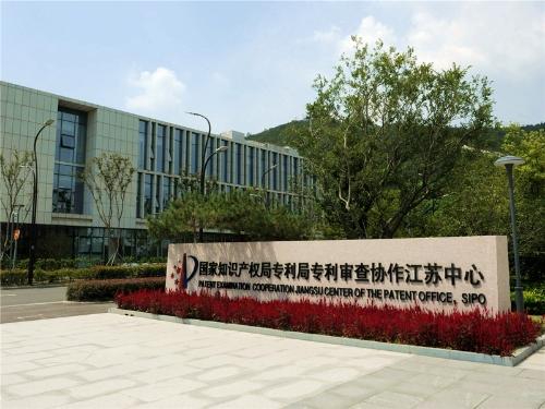 国家知识产权局专利审查江苏协作中心
