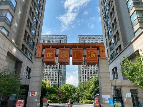 杭州世茂江滨商业中心